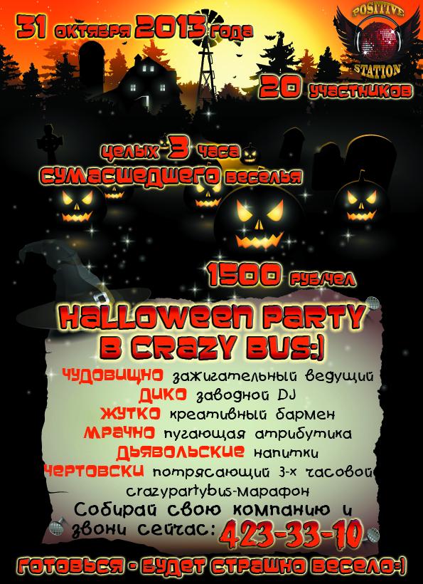 Хэллоуин в Crazy Party Bus-лучший вариант, где провести Хэллоуин